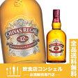 シーバスリーガル 12年 700ml 40% スコッチ[ウイスキー][送料無料]