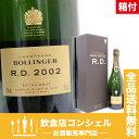 ボランジェ RD 2002 750ml[箱付] [シャンパン][送料無料]