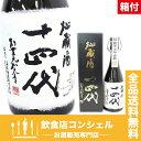十四代 秘蔵酒 純米大吟醸 720ml 高木酒造 [箱付][日本酒][送料無料]