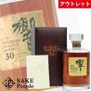 響 30年 700ml ウイスキー サントリー [箱付][ウィスキー][アウトレット][外箱白い箱なし]