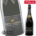 モエ・エ・シャンドン ネクター・アンペリアル 750ml モエ シャンパン[アウトレット][シャンパン]