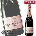 モエ・エ・シャンドン ロゼ アンペリアル 750ml モエ シャンパン[アウトレット][シャ