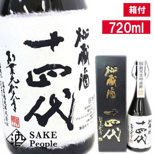 十四代 秘蔵酒 純米大吟醸 720ml 高木酒造 [箱付][日本酒]