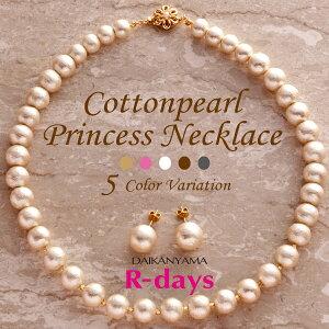 コットン ネックレス プリンセス ホワイト ベージュ