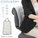 冷感 冷却 背もたれパッド 椅子カバー 椅子パッド 冷感椅子パッド ひんやり椅子