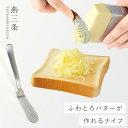 バターナイフ 削れる ふわふわ 日本製 とろける!バターナイフ ギフト プレゼント【RCP】