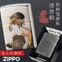 zippo 名入れ ジッポー ライター 和柄 日本のお土産 ZP 電鋳板 浮世絵 名入れ ギフト オイルライター ジッポライター ギフト プレゼント 彼氏 男性 メンズ