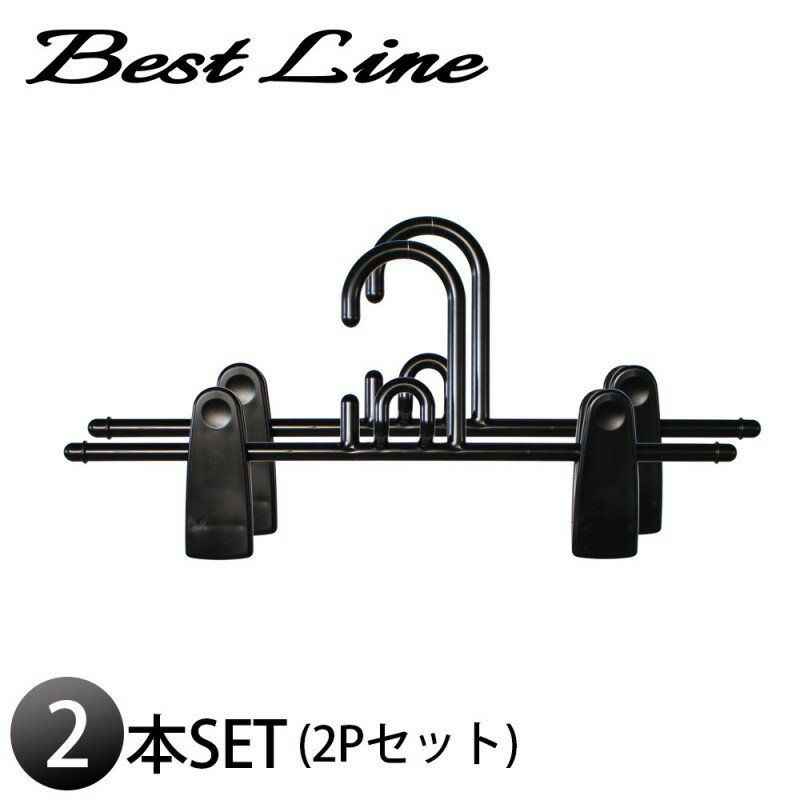 ハンガー クリップハンガー スカートハンガー ズボンハンガー ハンガー BestLine ベストライン リレービッグクリップバー 2本組 ブラック 日本製