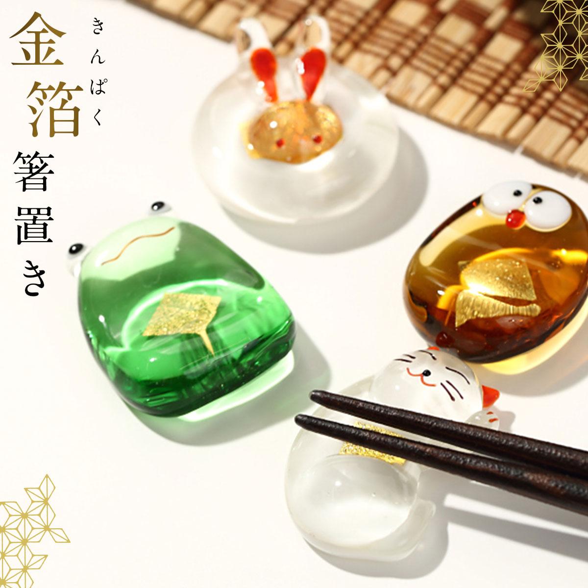 ガラス箸置招金猫 ギフト プレゼント【RCP】 誕生日 還暦祝い 古希 喜寿 敬老の日 母の日 父の日