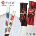 箸 夫婦箸 結婚祝い 高級箸 おしゃれ かわいい 桐箱 箸 ...