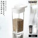 調味料入れ 片手 塩 こしょう おしゃれ スパイスボトル タワー 白い 黒 tower