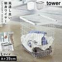【1/7〜1/12まで、最大ポイント25倍】ランドリーワイヤーバスケット タワー TOWER L【RCP】 包装不可