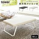 アイロン台 コンパクト スチーム おしゃれ スチールメッシュアイロン台 全2色 タワー TOWER TOWER特集 山崎実業
