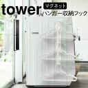 洗濯ハンガー 収納 物干しハンガー おしゃれ シンプル マグネット洗濯ハンガー収納フック TOWER