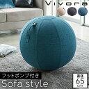 バランスボール 65cm vivora おしゃれ 高級 オフ...
