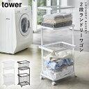 ランドリーラック ランドリーバスケット 洗濯カゴ キャスター 2段 ランドリーワゴン タワー ランドリー ランドリーワゴン+バスケット ..