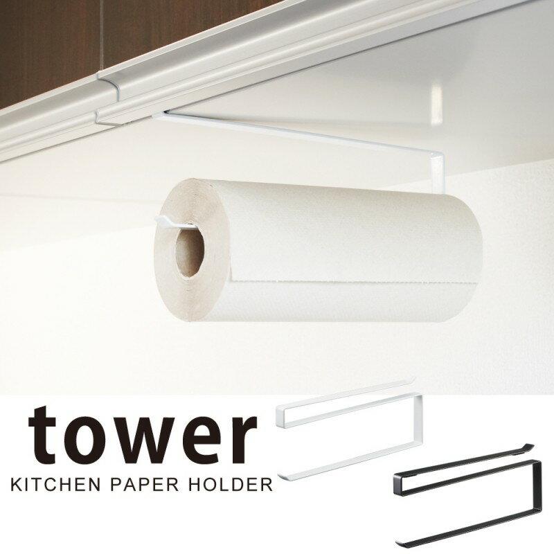 戸棚下キッチンペーパーホルダー タワー TOWER ホワイト 07115 ギフト プレゼント【RCP】 ギフト プレゼント