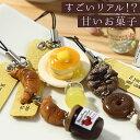 ストラップ 財布 スマホ 携帯 食品サンプル かわいい 小さなお菓子のストラップ ギフト プレゼント 贈り物