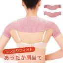 肩の冷え 冷え対策 冷房対策 レディース インナー 肩