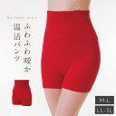 腹巻パンツ 腹巻ショーツ レディース ふわふわあったか赤パンツ M-3L ギフト プレゼント【RCP】