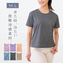 Tシャツ レディース 日本製 ひんやり涼感Tシャツ M-L おしゃれ