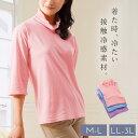 ショッピングSHIRTS Tシャツ レディース 日本製 7分丈 ひんやり涼感ハイネックTシャツ M-3L おしゃれ
