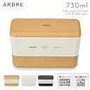 弁当箱 2段 レンジ対応 食洗機対応 食洗器対応 ARBRE 長角ネストランチ 全3色 アイデア 便