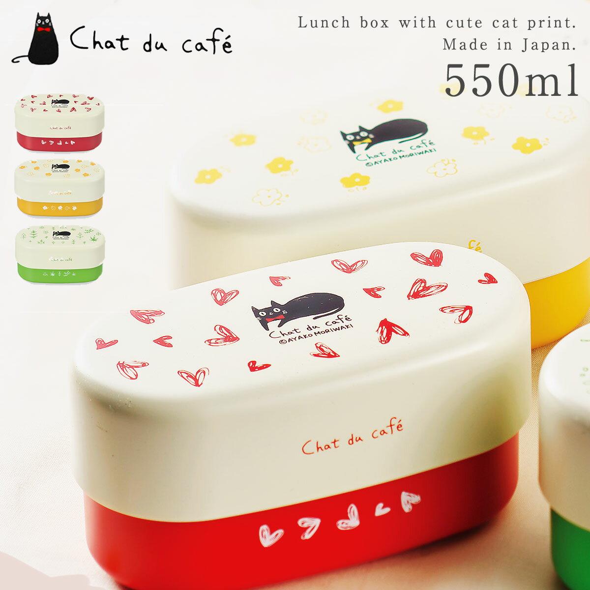 弁当箱 2段 ナチュラル 猫 かわいい 食洗機対...の商品画像
