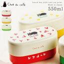弁当箱 2段 ナチュラル 猫 かわいい 食洗機対応 食洗器対応 電子レンジ対応 Chat du cafe 小判スリムコンパクトランチ アイデア 便利