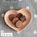 木製食器 - プレート 木製 食器 ブナ ハートプレート 中 3V2-13 ギフト プレゼント 贈り物