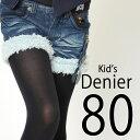 キッズ 80デニールタイツ 女の子 子供 ブラック 黒 国産 日本製 フォーマル 七五三 11