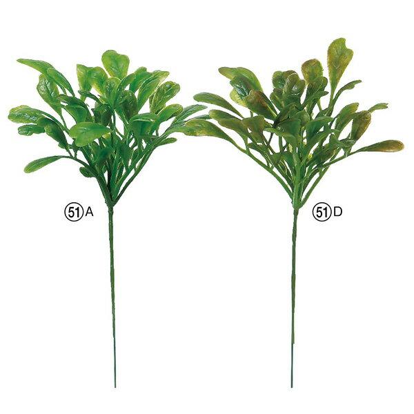 《 造花 グリーン 》Asca/アスカ ジュランピックインテリア フェイク グリーン