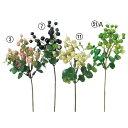 《 造花 グリーン 実 》◆とりよせ品◆Asca ☆ベリーピックインテリア フェイク