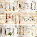 《 ドライフラワー 》★即日出荷★Coretrading ガーランドスタイルキット TSURUSU 花束 壁掛け 飾り インテリア 手作り〇