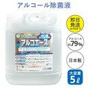【アルコール除菌】アルコエース5Lアルコール除菌 アルコール...