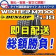 15年製 即納 225/55R18 ウインターマックス Dunlop WINTER MAXX SJ8 スタッドレスタイヤ