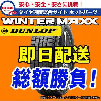 15年製 即納 235/50R18 ウインターマックス Dunlop WINTER MAXX WM01 スタッドレスタイヤ