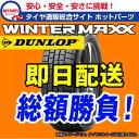 15年製 即納 185/70R14 ウインターマックス Dunlop WINTER MAXX WM01 スタッドレスタイヤ