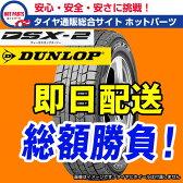 2015年後期以降 即納 205/65R15 ダンロップ ディーエスエックス・ツー DSX-2 スタッドレスタイヤ