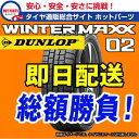 17年製【即納】【送料無料】WM02 205/65R16 ウ...