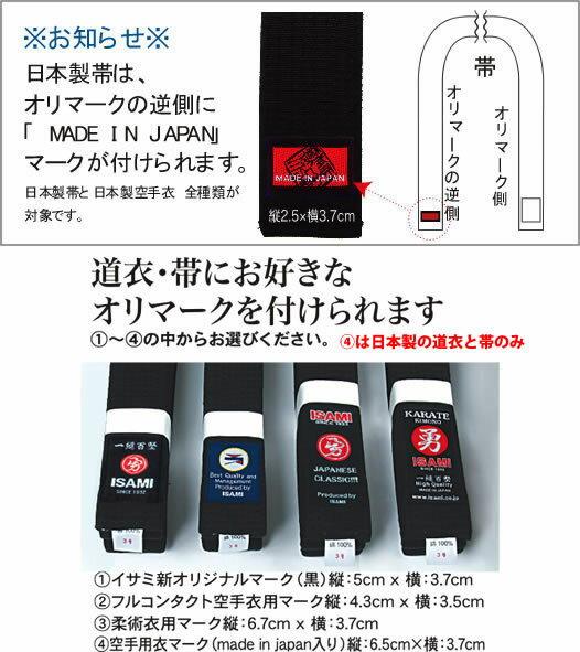 【isami イサミ オフィシャルサイト】日本...の紹介画像2