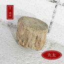 流木 DIY 素材 インテリア 角材 手作り 木材 雑貨 棒 枝 板 塊 丸太 角材 _km0036