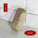 流木 DIY 素材 インテリア 角材 手作り 木材 雑貨 棒 枝 板 塊 丸太 角材 _km0038