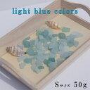 ビーチグラス シーグラス 水色系 ビーチガラス Sサイズ 50g