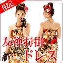 【成人式】着物ドレスレンタル 和装 ウェディングドレス パー...
