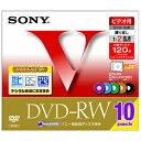 ソニー 録画用DVD−RW(2倍速) CPRM対応 10枚パック 10DMW120GXT