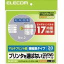 エレコム プリンタを選ばないCD/DVD用ラベル(強粘着タイプ・マルチプリント紙)「内円小タイプ/20枚入」 EDT‐MDVD1S