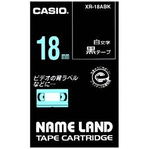 CASIO ネームランド テープカートリッジ 白文字テープ(18mm) XR18ABK (黒×白文字)