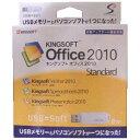 合計3,000円以上で日本全国送料無料!更に代引き手数料も無料。【ポイント2倍】キングソフト キングソフトオフィス2010(USBメモリー 2GB) ESUSFKGS4