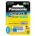パナソニック カメラ用リチウム電池 CR123AW